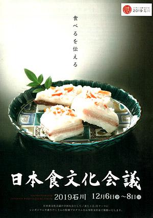 日本食文化会議 2019石川 パンフレット