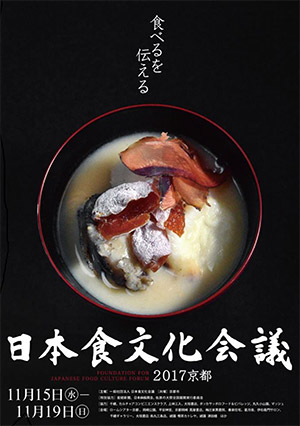 日本食文化会議 2017京都 パンフレット