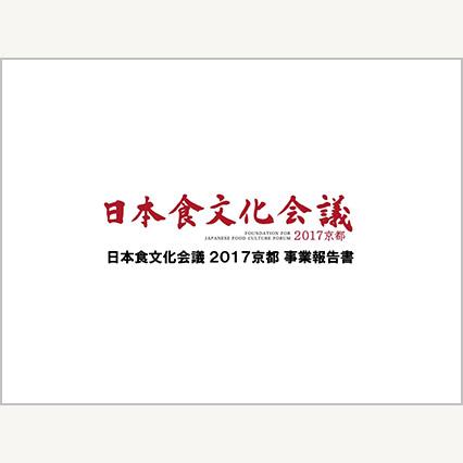 日本食文化会議 2019京都 事業報告書