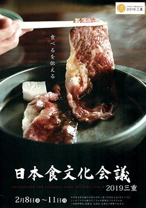 日本食文化会議 2019三重 パンフレット