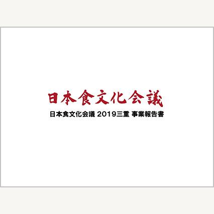 日本食文化会議 2019三重 事業報告書